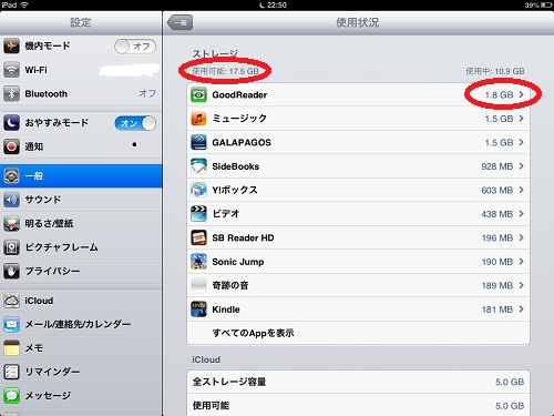 iPad mini memory02