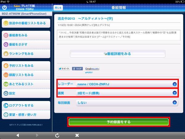 iPad mini nasne yoyaku06