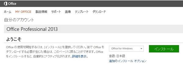 Office2013install01