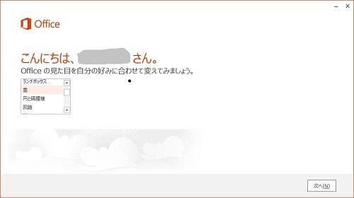 Office2013install14