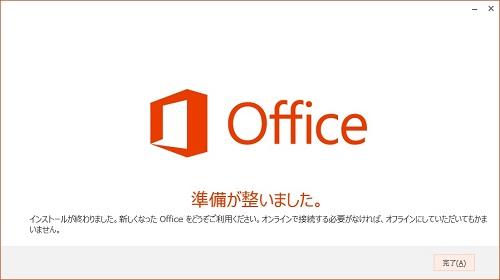 Office2013install16