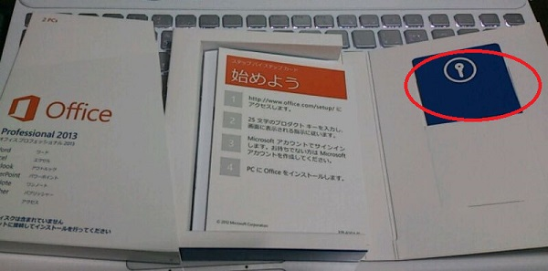 Office2013package02