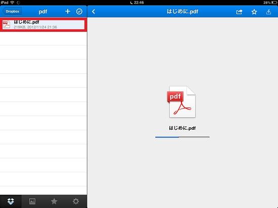 iPad mini DropBox02