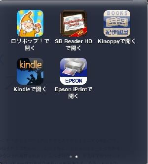iPad mini DropBox05