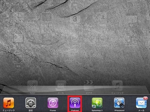 iPad mini appli end01