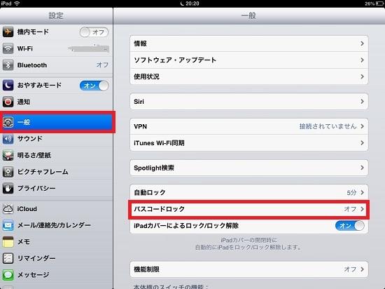 iPad mini passcode lock01