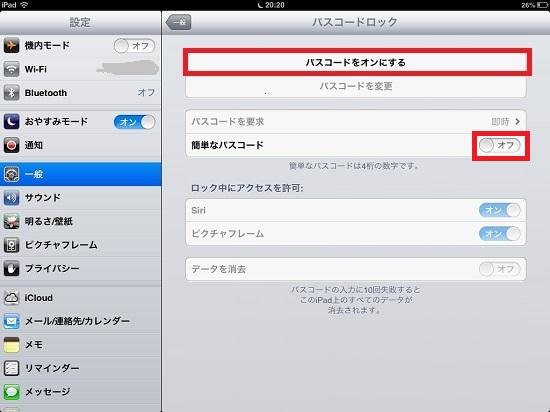 iPad mini passcode lock02