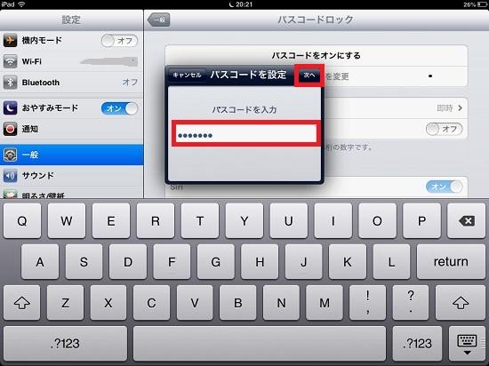 iPad mini passcode lock03