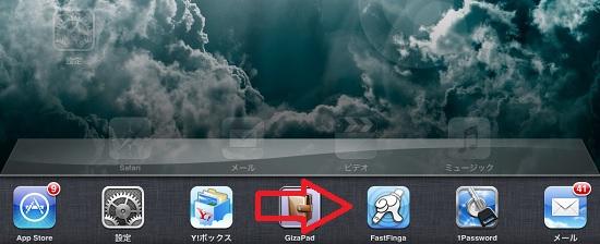 iPad mini rotate lock01