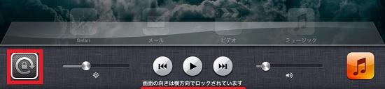 iPad mini rotate lock03