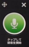 voice recorder11
