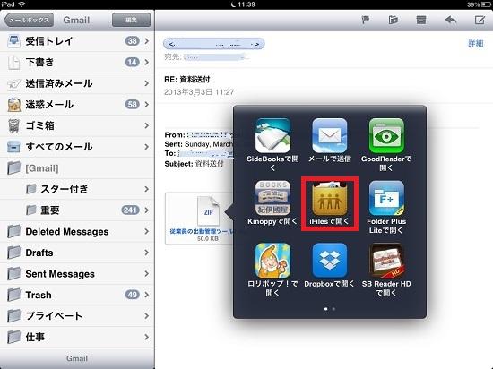 iPad mini pdf file02