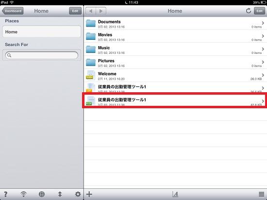 iPad mini pdf file08