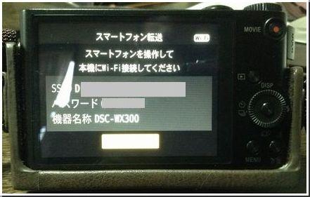 WX300 iPad min Transfer02