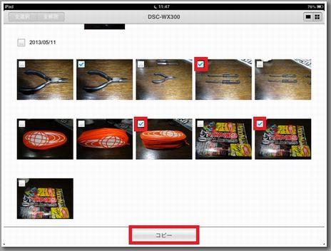 WX300 iPad min Transfer05