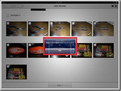 WX300 iPad min Transfer07