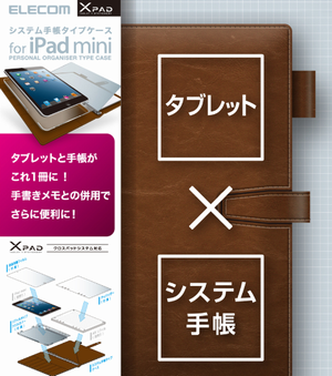 iPad mini tetyou-case01