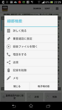 Automatic Call Recorder02