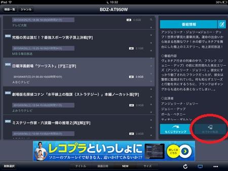 iPad miniお出かけ転送04