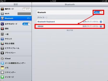 iPad+SBH20