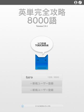 英単語8000-01