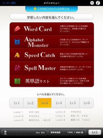 英単語8000-02