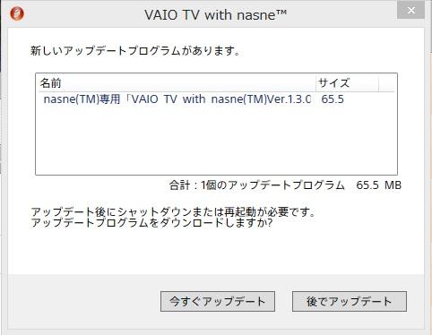 VAIO TV with nasne Vup01