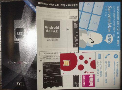 Server Mans LTE micro size01