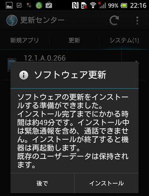XPERIA SPバージョンアップ04