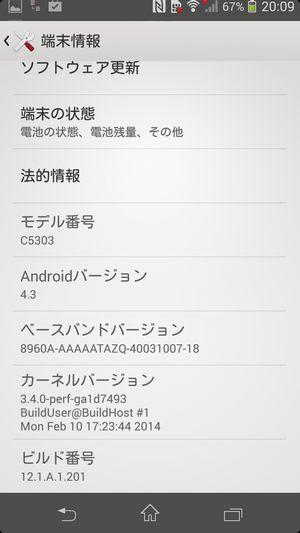 XPERIA SPバージョンアップ09