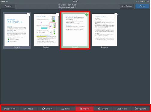 GoodReader 4 PDF編集06