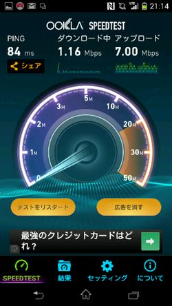 ServerMans LTE Silk Sense04