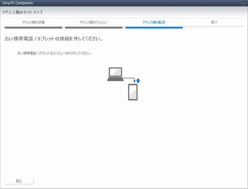 XPERIA アドレスコピー008