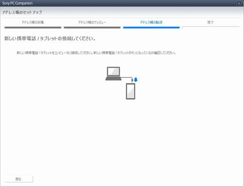 XPERIA アドレスコピー009