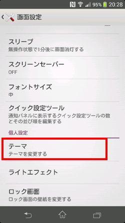 Xperia SP テーマ変更00