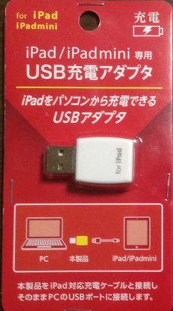 iPad PC USB充電01