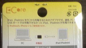 iPad PC USB充電02