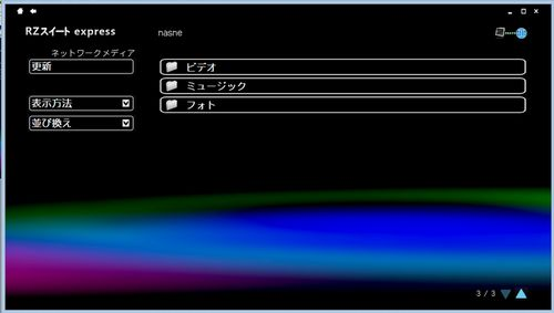 Toshiba RZプレイヤー express 03