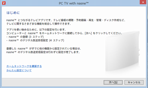 PC TV with nasne01