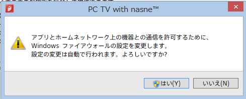 PC TV with nasne02