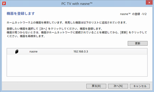 PC TV with nasne03