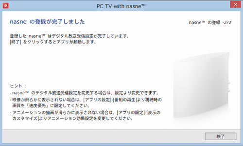 PC TV with nasne04