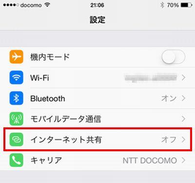 iPhone6 テザリング01