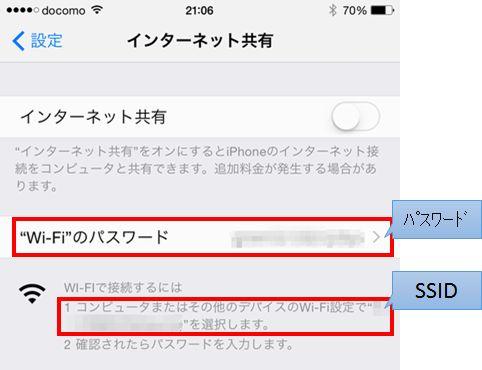 iPhone6 テザリング02