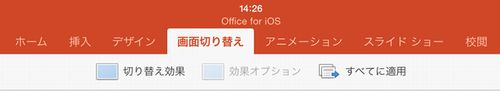 PowerPoint for iOS04